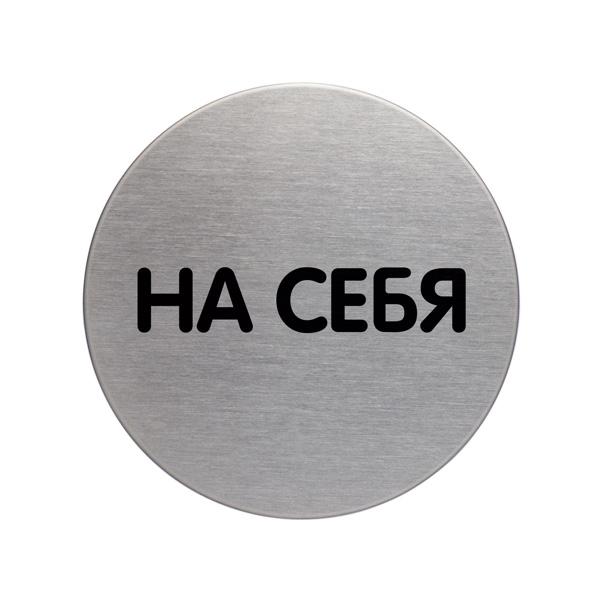 "Пиктограмма ""На себя"", настенная табличка, DURABLE DE LUX, диаметр 65мм, 4901/82"