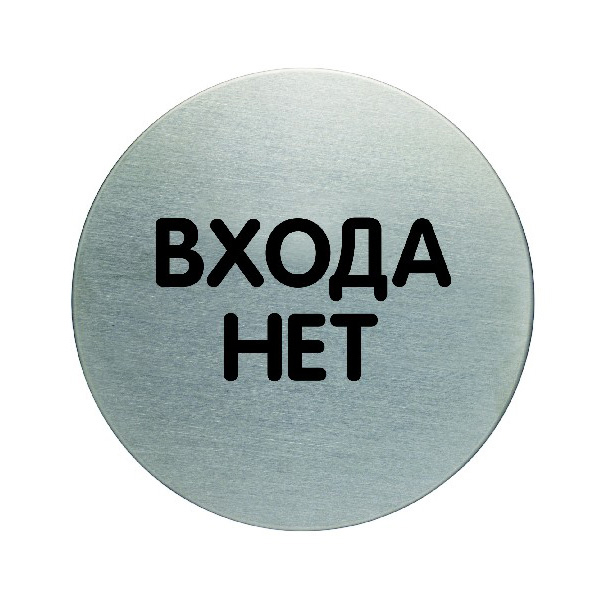 "Пиктограмма ""Не входить"", настенная табличка, DURABLE, диаметр 83мм, 4912/82"