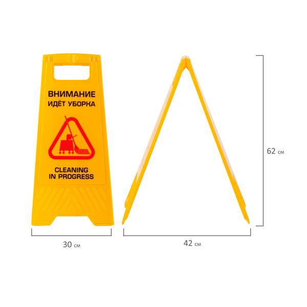 """Знак предупреждающий """"Внимание! Идёт уборка!"""" пластиковый, 62х30см"""