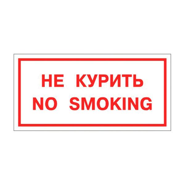 """Знак вспомогательный """"Не курить. No smoking"""" НП-Г-Б, 300х150мм, самоклеящийся"""
