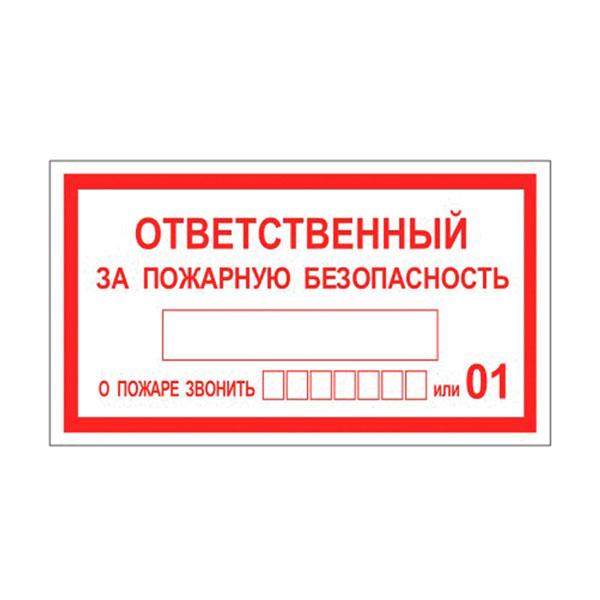 Знак вспомогательный Ответственный за пожарную безопасность 250х140мм, самоклеящийся, 610049/В43