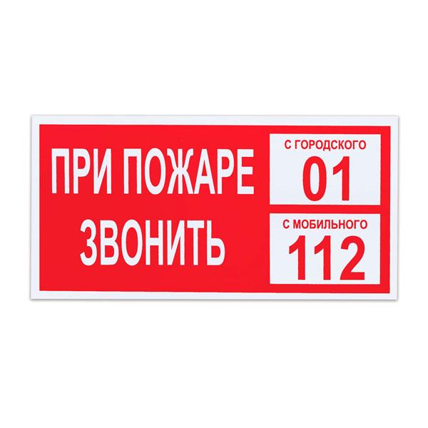 Знак вспомогательный При пожаре звонить 01, 300х150мм, самоклеящийся, 610047/В47