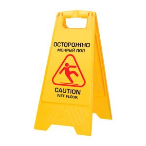 """Знак предупреждающий опасность """"Осторожно! Мокрый пол!"""" пластиковый, 62х30см"""
