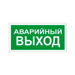 """Знак вспомогательный """"Аварийный выход"""" В59, 300х150мм, самоклеящийся"""