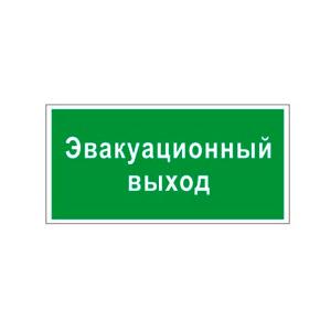 """Знак вспомогательный """"Эвакуационный выход"""" В31, 300х150мм, самоклеящийся"""