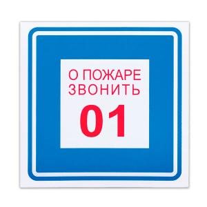 Знак вспомогательный О пожаре звонить 01, 200х200мм, самоклеящийся, 610048/В01